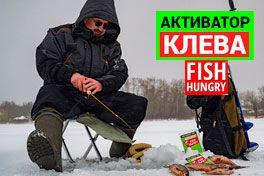 Активатор клева для зимней рыбалки купить