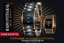 Часы rado integral купить