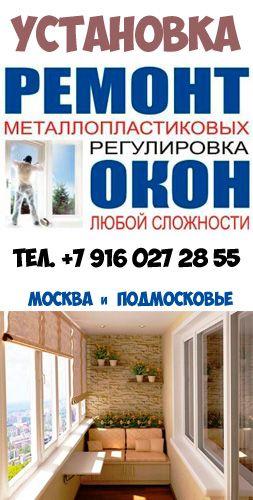 Ремонт и установка окон в Москве и Подмосковье