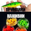 Купить приманки и наживки для рыбалки
