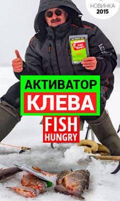 fishhung ru активатор клева купить цена