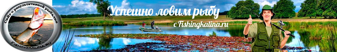 Сайт о результативной рыбалке
