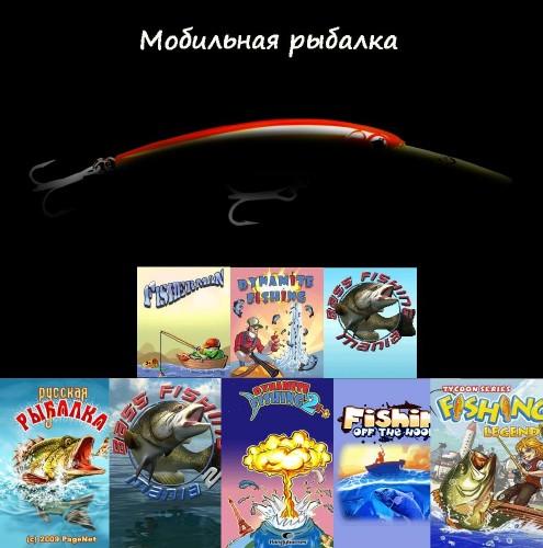 Настоящая рыбалка в твоем мобильном - Мобильная рыбалка