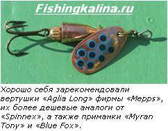 Aglia Long блесна отлично ловит щуку