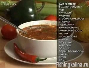 Приготовить вкусный из карпа суп