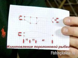 Поролоновые рыбки изготовление - шаблон заготовки