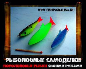 Поролоновые рыбки своими руками