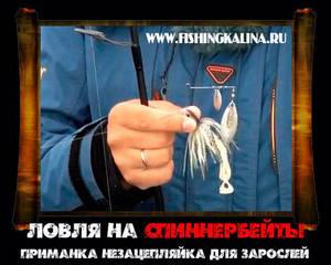Спиннербейт - приманка для рыбалки в водных зарослях