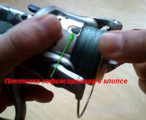 Фиксация плетенки или лески за клипсу безынерционной катушки
