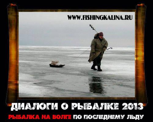 Рыбалка на Волге на льду