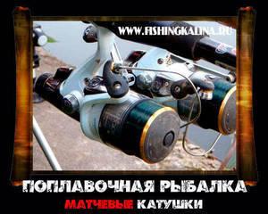 Матчевые катушки для поплавочной рыбалки