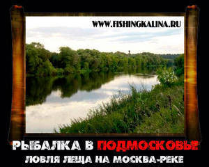 Рыбалка в Подмосковье - ловля леща