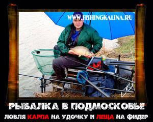 Рыбалка в Подмосковье - ловля карпа на удочку и леща на фидер