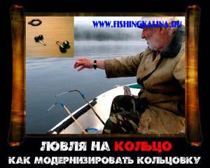 Рыбалка на снасть кольцо