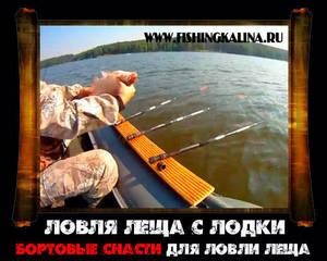 Снасти для ловли леща с лодки - бортовые удочки