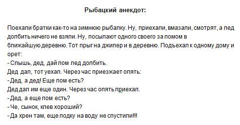 Новые русские на рыбалке - анекдот