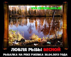 Рыбалка весной на реке Ржевка фидером