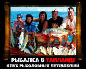 Рыбалка в Таиланде - замечательный отдых