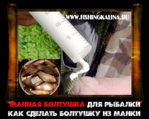 Болтушка для рыбалки на карася из манки - изготовление