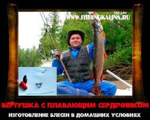 Изготовление вращающихся блесен в домашних условиях - рыбацкие самоделки