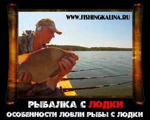 Ловля с надувной лодки рыбы