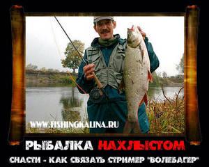 Нахлыст - увлекательная рыбалка