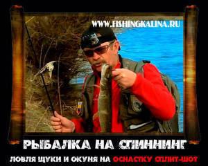 Ловля щуки на оснастку сплит-шот