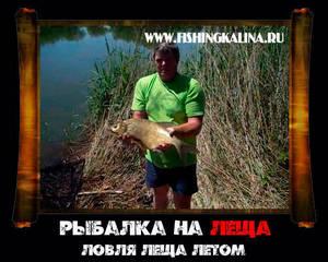 Рыбалка на леща удочкой с поплавочной оснасткой
