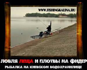 Ловля леща на фидер в Киевском водохранилище