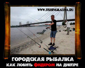 Ловля на фидер в городе - рыбалка на Днепре