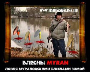 Рыбалка приманками Myran