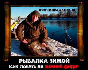 Рыбалка зимой на фидер в Подмосковье