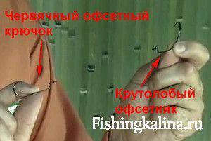 Крутоловый и червячный офсетники