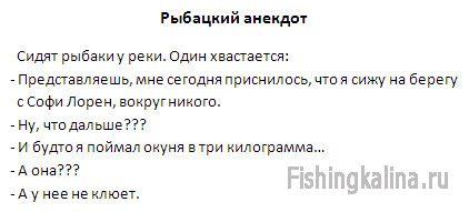 Сон о рыбалке - анекдот