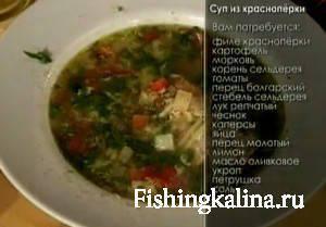 Рыбный вкусный суп рецепт приготовления