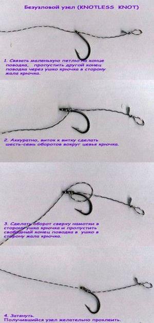 Как связать безузловой узел на карповом крючке